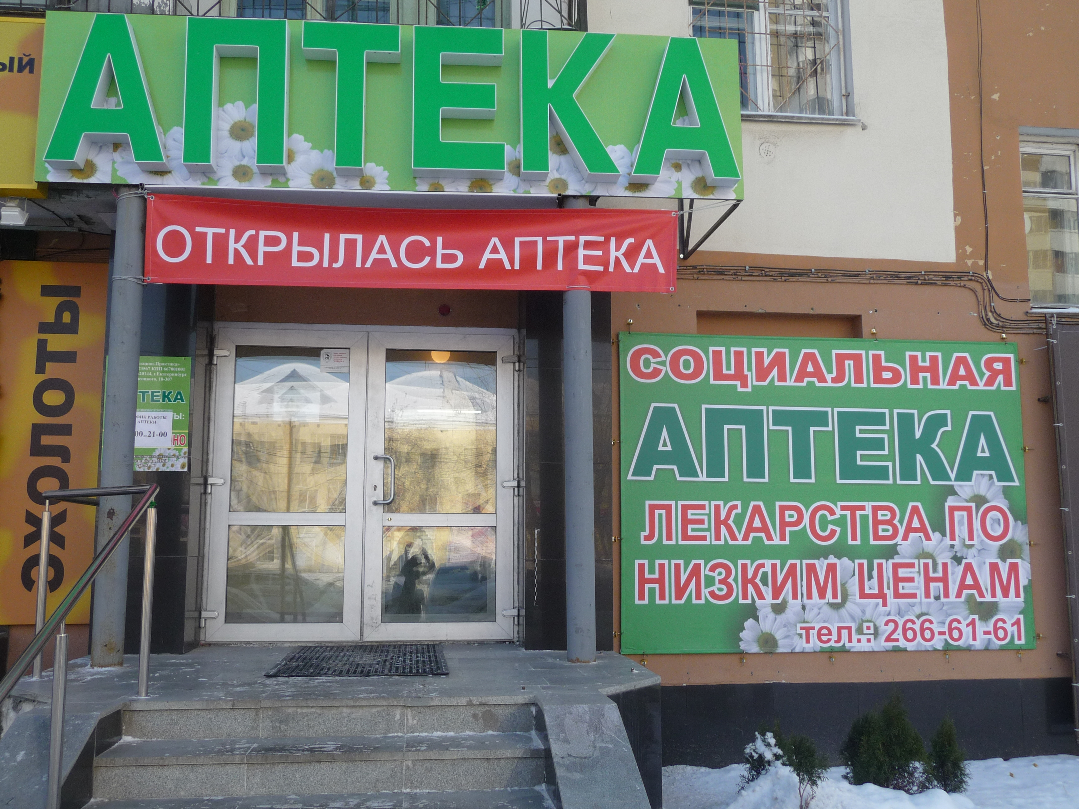 Аптеки интим в самаре